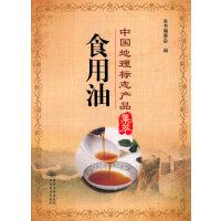 中国地理标志产品集萃 食用油