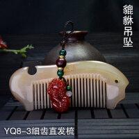 牛角梳子 白角梳 按摩梳 生日礼物定制刻字 貔貅挂坠 YQ8-3