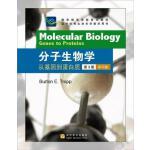 分子生物学(第3版)(影印版)-BURTON E. TROPP