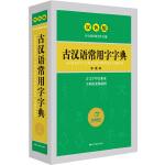 开心辞书 古汉语常用字字典 词典字典 学生辞书工具书 双色版(共收古汉语常用字8000多个,常用复音词1200余条)