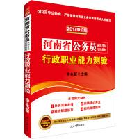 河南公务员考试用书中公2017河南省公务员录用考试专用教材行政职业能力测验