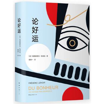 论好运 风靡欧洲的疗愈哲学,对抗焦虑的幸福指导书。法国前总统密特朗、希拉克、萨科齐推崇的哲学家,作品被翻译成80多种语言,在全世界120多个国家和地区出版发行。