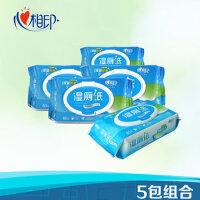 心相印湿厕纸 清洁抑菌天然棉质 加盖装厕后湿厕巾 80片5包组合
