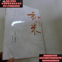 【二手旧书9成新】贡米9787538752861