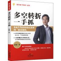 多空转折一手抓 广东经济出版社