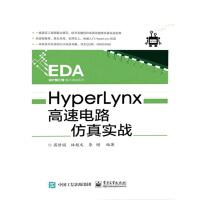 HyperLynx高速电路仿真实战(电子书)