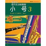 小号(3)--管乐队现代化训练教程