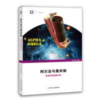 阿尔法与奥米伽--寻找宇宙的始与终(开放人文)
