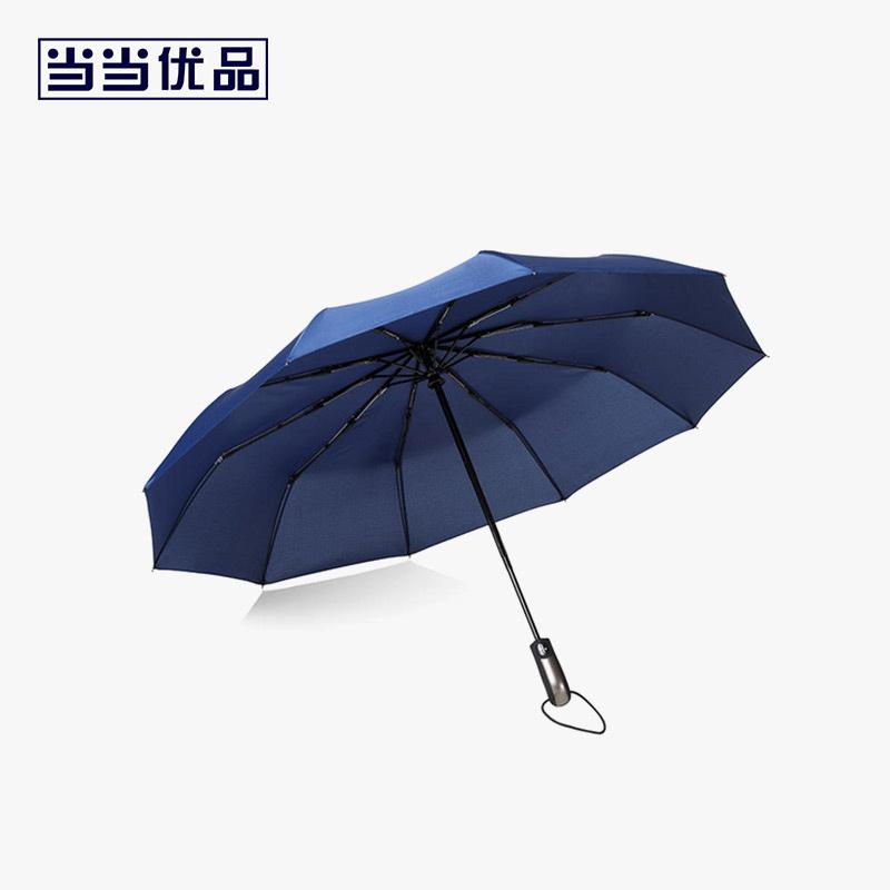 当当优品 全自动男士折叠雨伞 10骨晴雨两用商务三折伞 当当自营 时尚大气 一键开收 强力抗水
