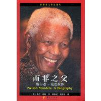 南非之父――纳尔逊 曼德拉传