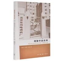 缝隙中的改革:黄宗汉与北京东风电视机厂的破冰之旅