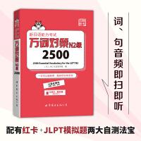 新日语能力考试万词对策N2级2500