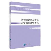 图式理论指导下的大学英语教学研究