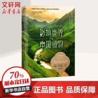 影响世界的中国植物 科学技术文献出版社