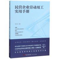 民营企业劳动用工实用手册 广东人民出版社