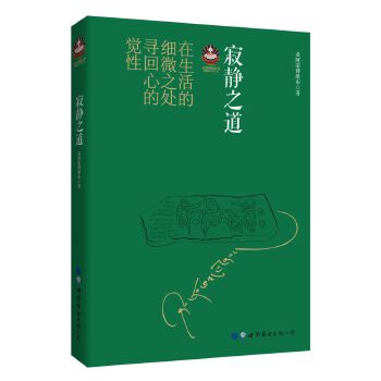 寂静之道(2017修订新版)2017新版,陈坤、杨幂倾情推荐,《寂静之道》一书收录了希阿荣博堪布对现代人的困惑和烦恼所做的开示,在生活的细微之处寻回心的觉性,获得内心真正的宁静与幸福感。