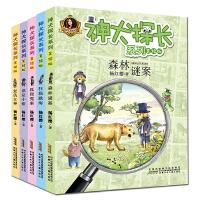 神犬探长系列(套装5册)