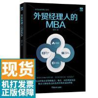 外贸经理人的MBA 毅冰中国海关出版社 世界500强企业先进管理方法 突破思维误区 优化效率 提升业绩