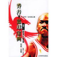 乔丹篮球宝典 卷二 降龙八掌篇 肯特,郑旭宏 绘 9787500923954