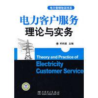 电力客户服务理论与实务