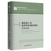 重庆综合经济研究文库 居民收入与经济同步增长研究:基于重庆视角