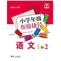 小学年级衔接捷径 语文 (1升2)