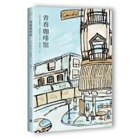 【二手书9成新】青春咖啡馆(2018年新版)[法]帕特里克・莫迪亚诺9787020135608人民文学出版社