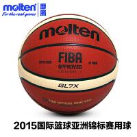 molten/摩腾篮球7号承认比赛用球GG7X 蓝球 专业比赛用球手感细腻