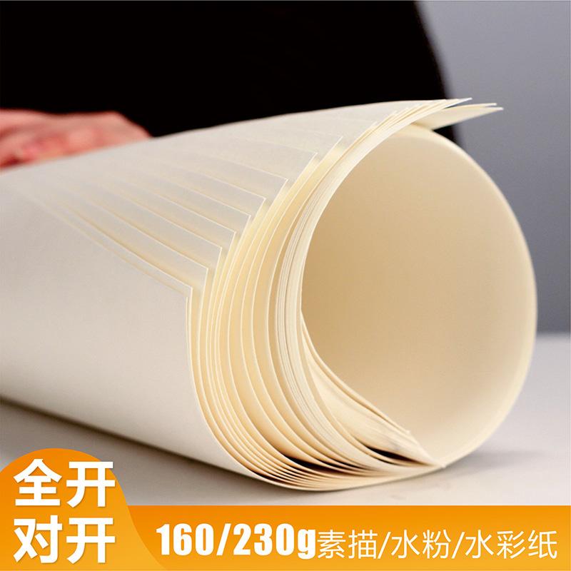 全开2开160g素描纸全开半开300g230g保定素描纸水粉纸水彩纸