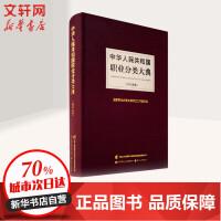中华人民共和国职业分类大典(2015年版) 国家职业分类大典修订工作委员会 组织编写