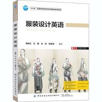 服装设计英语 中国纺织出版社