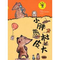 蘑菇屋第一辑:小胖熊杜皮大