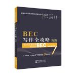 BEC写作全攻略(高级)