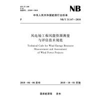 风电场工程风能资源测量与评估技术规范(NB/T 31147―2018)
