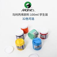 马利100ML丙烯颜料 手绘颜料 墙绘颜料单瓶