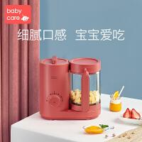 【光珊红预售至10月23日发货】babycare辅食机婴儿多功能蒸煮一体研磨器小型宝宝辅食工具料理机
