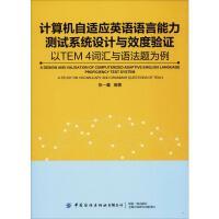 计算机自适应英语能力测试系统设计与效度验证 以TEM4词汇与语法题为例 中国纺织出版社