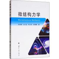 微结构力学 国防工业出版社
