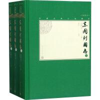 东周列国志(全3册) 人民文学出版社