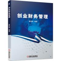 创业财务管理 机械工业出版社