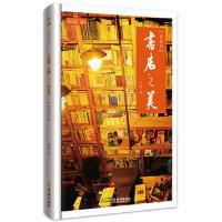 书店之美(典藏版)(全国47家健康、快乐地活着的独立书店)
