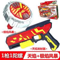 灵动魔幻陀螺4四聚能引擎3代套装全套战陀玩具发光男孩枪型发射器
