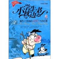 小学生枕边书9--蕴含人生哲理的100个成语故事 9787807244479