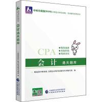 会计通关题库 2019 中国财经经济出版社