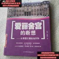 【二手旧书9成新】爱丽舍宫的断想:从帝国王朝走向共和9787505723825