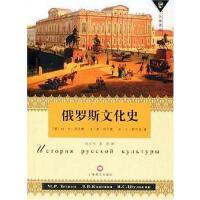 【二手旧书8成新】俄罗斯文化史 (俄)泽齐娜 上海译文出版社 9787532737796