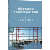 航站楼高大空间节能设计和运行应用指南 中国建筑工业出版社