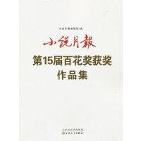 小说月报第15届百花奖获奖作品集