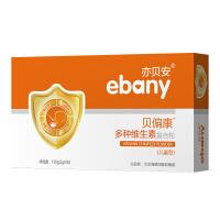 【医院同款】亦贝安 (ebany)贝偏康小儿多种维生素复合粉 帝斯曼预混原料 5g*30袋/盒