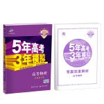 2018B版专项测试 高考物理 5年高考3年模拟 江苏省专用 五年高考三年模拟 曲一线科学备考